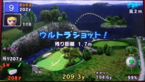 みんなのゴルフ ポータブル1 ユメリビギナーズツアー (34)