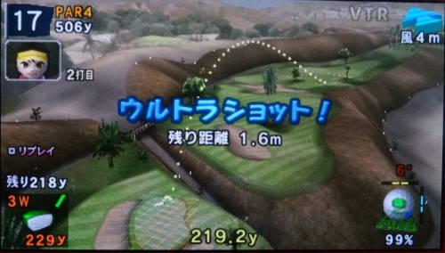 みんなのゴルフ ポータブル1 ユメリビギナーズツアー (48)