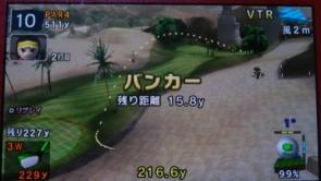 みんなのゴルフ ポータブル1 ユメリビギナーズツアー (45)