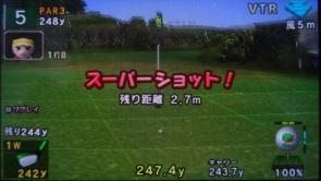 みんなのゴルフ ポータブル1 ユメリビギナーズツアー (55)