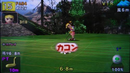 みんなのゴルフ ポータブル1 ユメリビギナーズツアー (77)