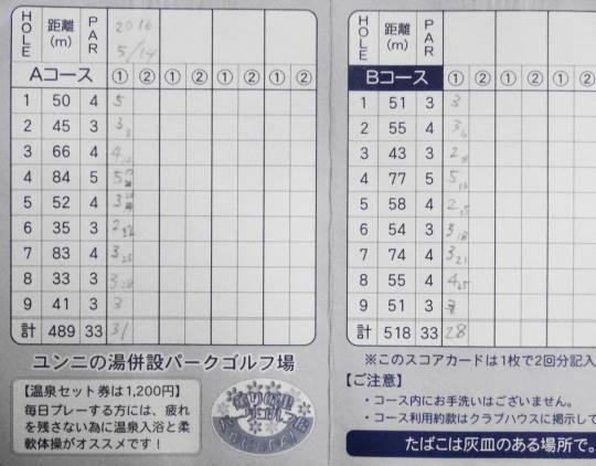 パークゴルフ ゆにっPA (20-1)
