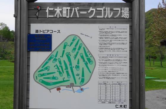 仁木 ふれあい遊トピアPG (1)
