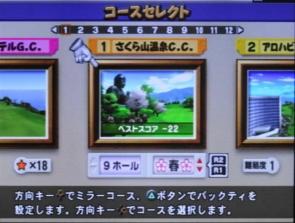 みんゴル4をプレイ 第18回 さくら山の裏Zに挑む (2)