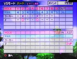 みんゴル4をプレイ 第18回 さくら山の裏Zに挑む (33)