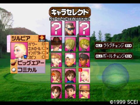 みんなのGOLF2 コミカルボール編 (1)