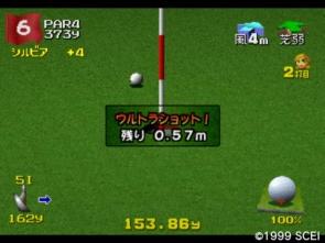 みんなのGOLF2 コミカルボール編 (8)