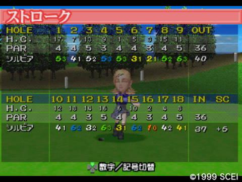 みんなのGOLF2 コミカルボール編 (16)