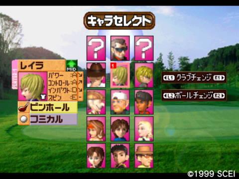 みんなのGOLF2 コミカルボール編 (17)