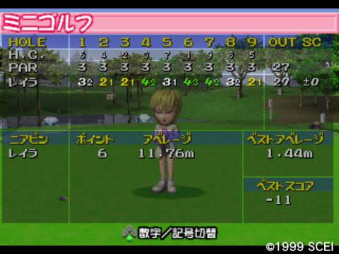 みんなのGOLF2 コミカルボール編 (23)