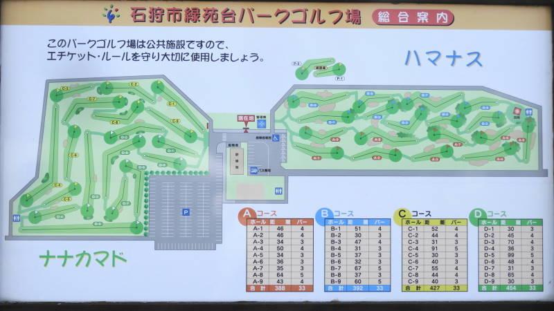 北海道石狩 緑苑台PG (1)
