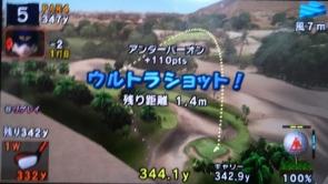 s-みんゴルP1 イーグルトライゲーム (6)