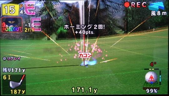 s-みんゴルP1 イーグルトライゲーム (12)