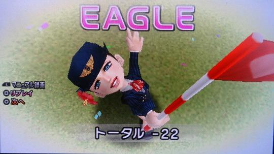 s-みんゴルP1 イーグルトライゲーム (13)