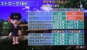 s-みんゴルP1 イーグルトライゲーム (15)