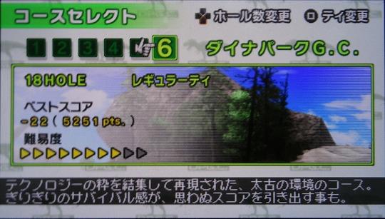 s-みんゴルP1 イーグルトライゲーム (16)