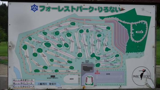 木古内町パークゴルフ場(フォレストPりろない) (0) 案内板