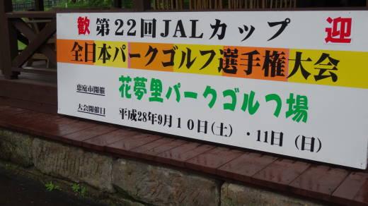 2016 6月 花夢里PG (8)