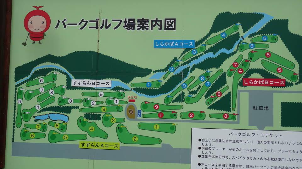 上士幌航空公園PG