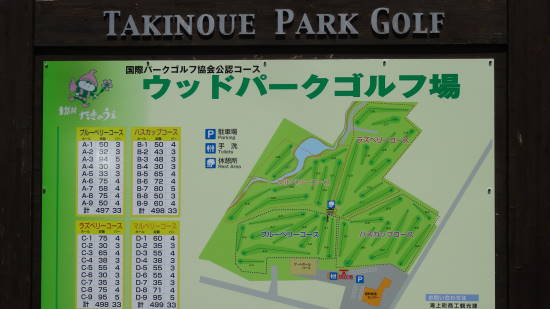 滝上 ウッドパークゴルフ場 (2)