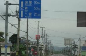 函館へのドライブ2016(15)