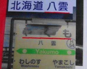 函館へのドライブ2016(16)