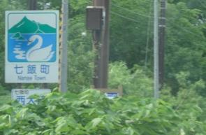 函館へのドライブ2016(19)