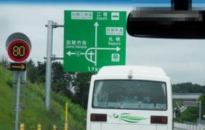 函館へのドライブ2016(25)