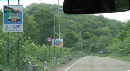 函館へのドライブ2016(34)