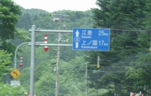 函館へのドライブ2016(36)
