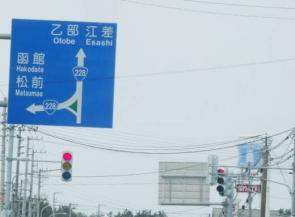 函館へのドライブ2016(37)