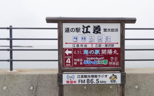 函館へのドライブ2016(45)