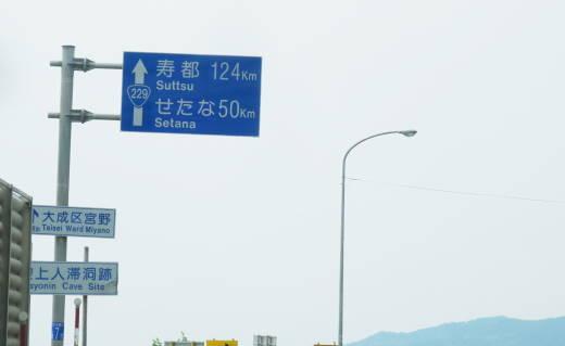 函館へのドライブ2016(53)