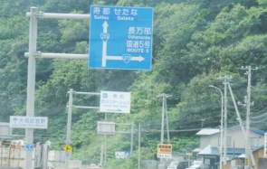 函館へのドライブ2016(54)