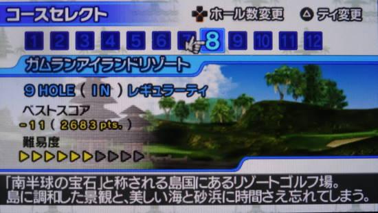 みんごる夏休み特集16-P2gmln (1)