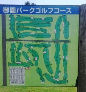 北海道 空知 栗山 御園PG (1)