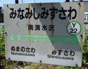 夕張 南空知 駅舎めぐり (10)