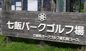 七飯PG 本町コース (1)
