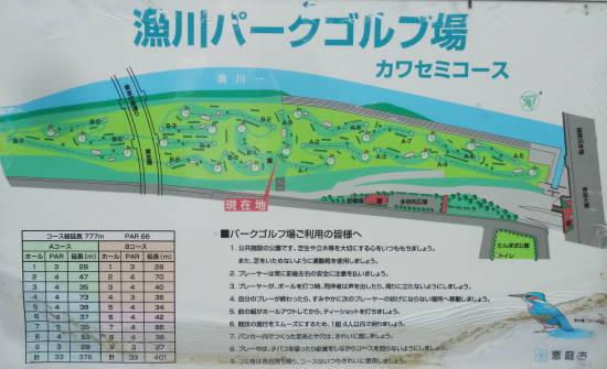恵庭 漁川PG場カワセミコース (0)