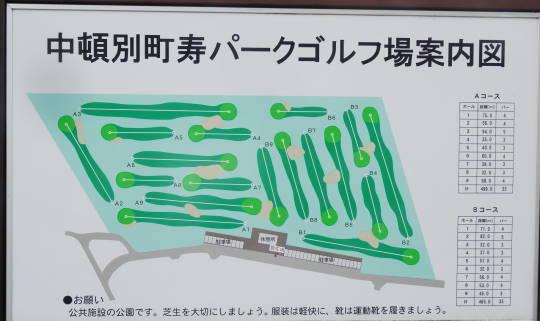中頓別町寿PG 北海道 宗谷 (1)