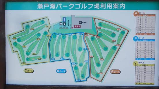 北海道オホーツク 遠軽 瀬戸瀬PG (1)