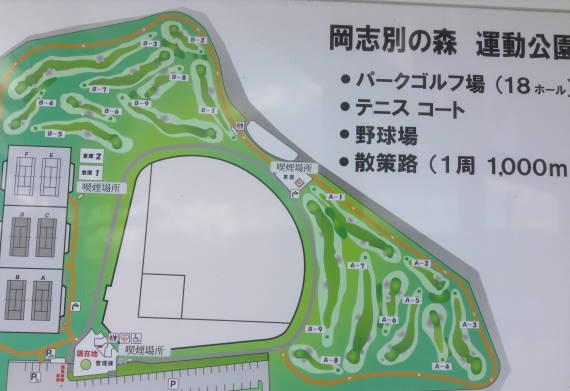 登別 岡志別の森運動公園PG (1)