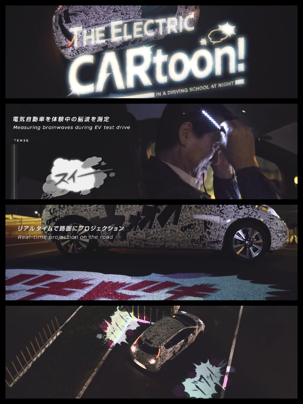 THE ELECTRIC CARtoon! 日産リーフ