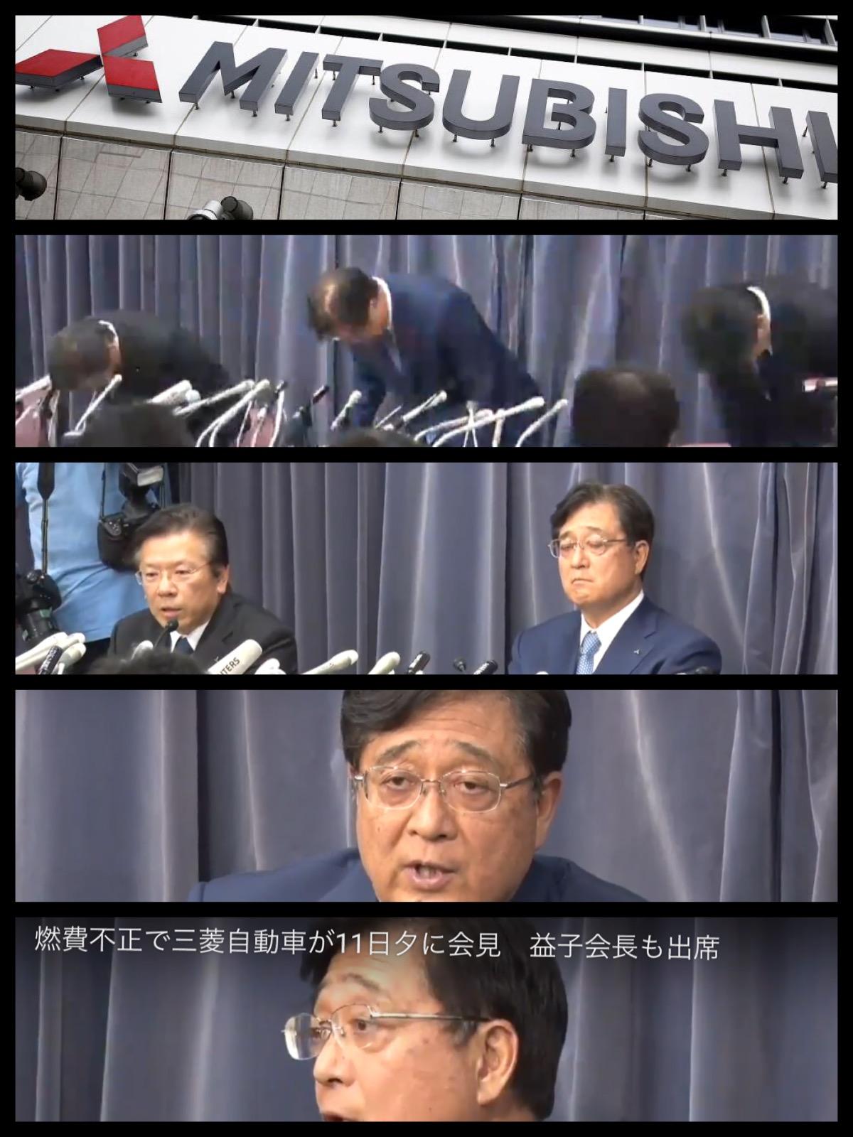 三菱自動車 記者会見