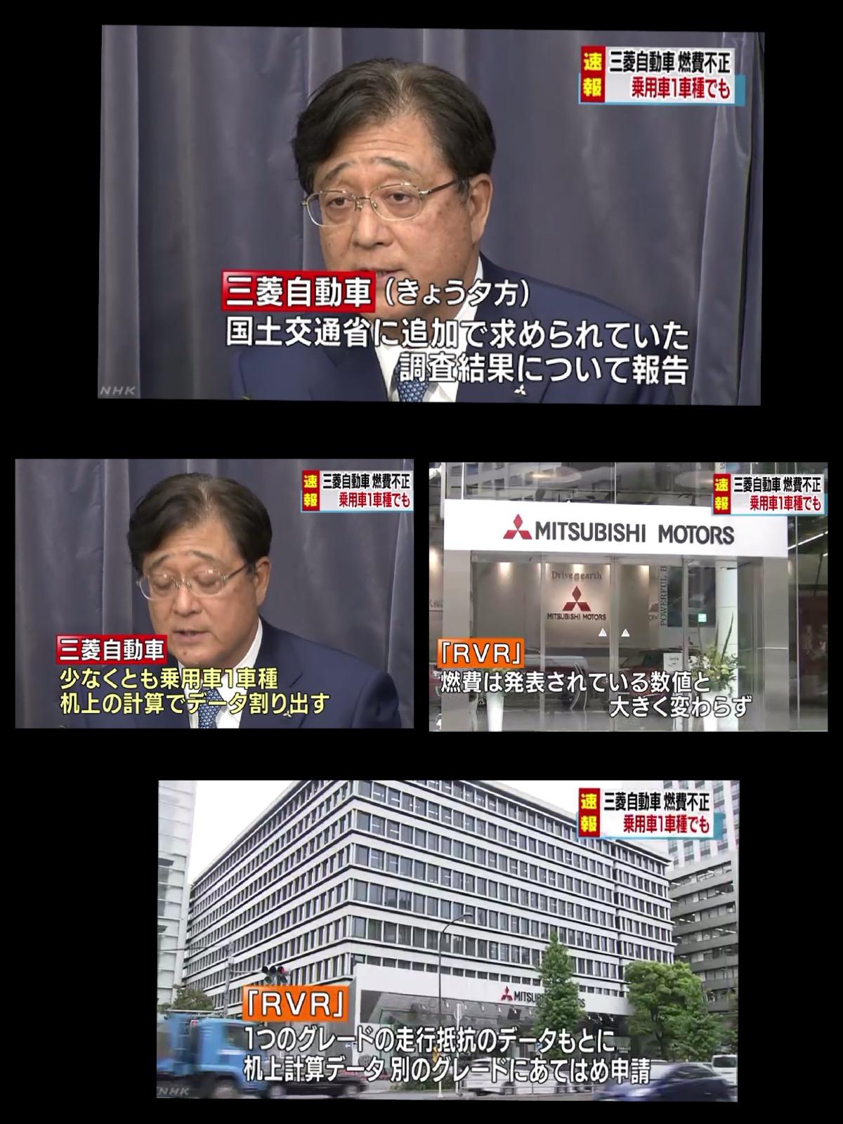 三菱自動車 記者会見 RVRクロ