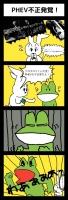 PHEV鳥獣戯画 その14PHEVも不正対象!