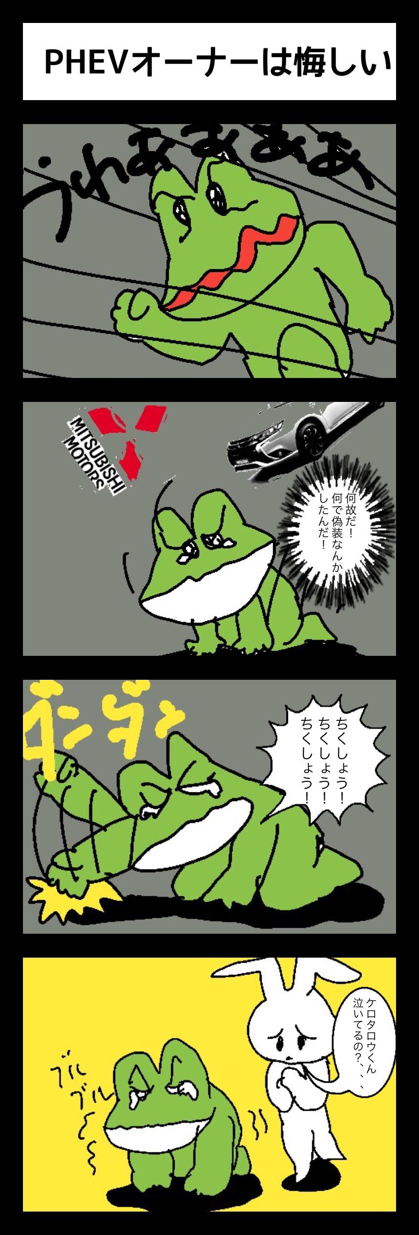 PHEV鳥獣戯画 その15 悔しいPHEVオーナー