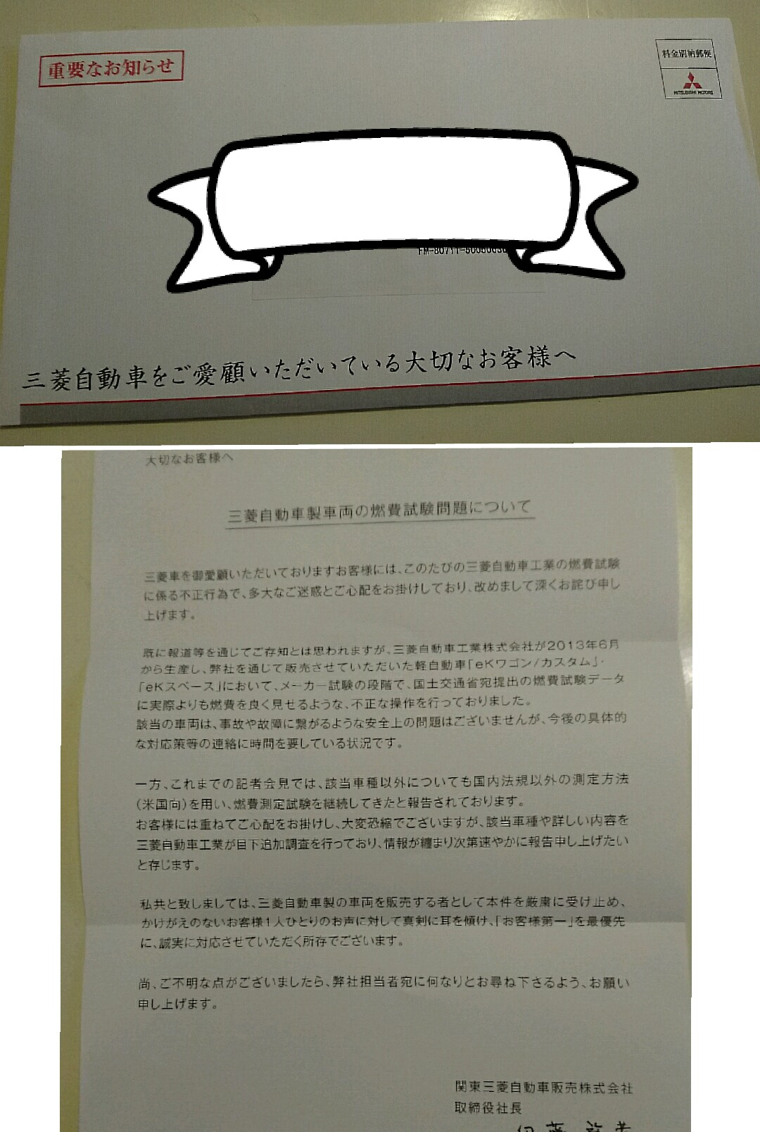 三菱販売店 不正謝罪手紙