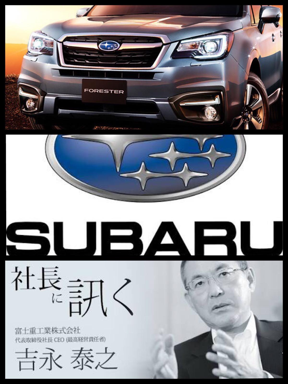 SUBARU 吉永社長