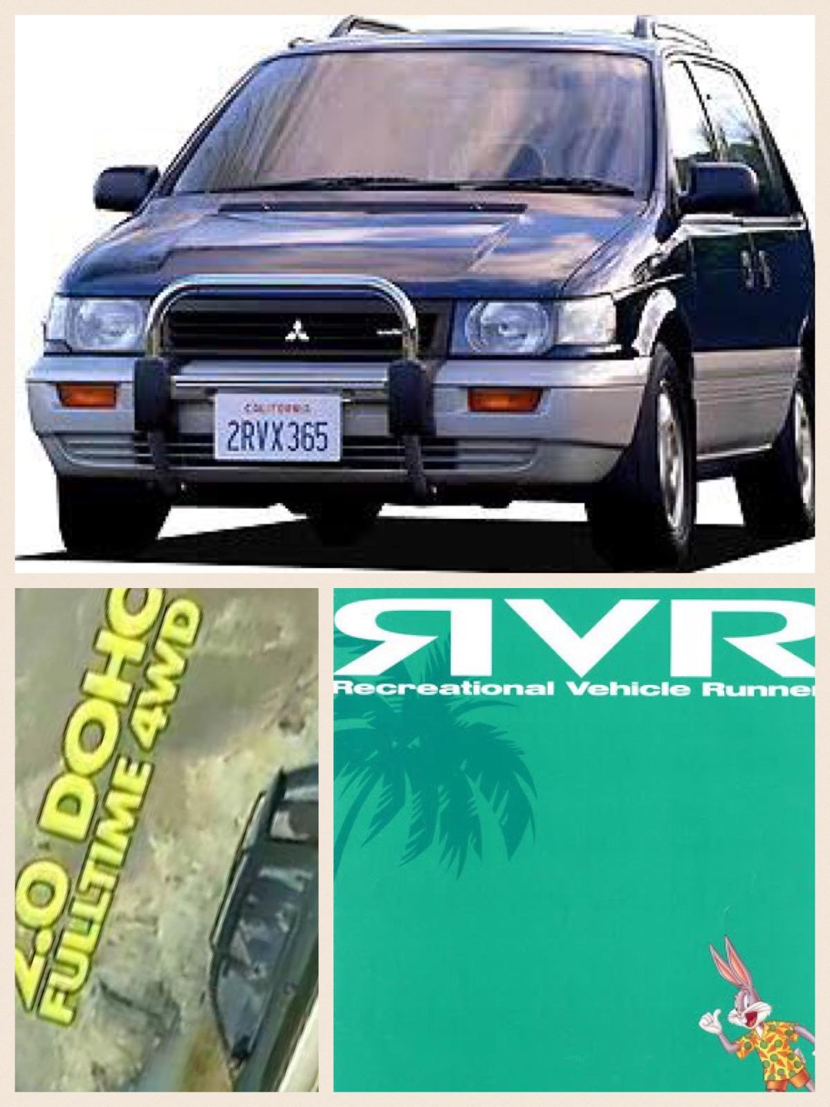三菱初代RVR
